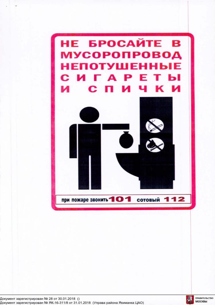 Не бросайте окурки в мусоропровод картинка